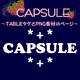 CAPSULE 可愛いtableタグがコピーペーストで使えます。