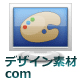 デザイン素材.com Webデザイナーが運営する無料素材サイトです。ライセンスフリーなので商用利用も加工も自由!