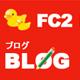 FC2無料ブログ テンプレートの種類350以上!画像容量は1G!カスタマイズ可能です。