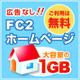 FC2無料ホームページ FC2無料ホームページでホームページをはじめよう!容量なんと1ギガバイトが無料で使える!!