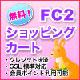 FC2ショッピングカート 高性能なのに無料。CGIの知識もサーバーも不要。売りたい商品があれば直ぐに使える。