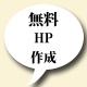 無料ホームページ作成 HTMLやcssの解説サイトから重要な基礎講座を学び効率良く作る方法を学ぼう