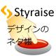 styraise(スタイライズ) 無料ウェブ素材と日本国内のクールなデザインサイトを紹介