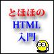 ホームページ入門 とほほのWWW入門の ホームページ入門コーナー。htmlの事が基礎からしっかり書かれてすごく勉強になります。
