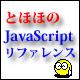 JavaScriptリファレンス とほほのWWW入門の JavaScriptの入門コーナーです。基礎からしっかり書かれてすごく勉強になります。