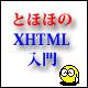 XHTML入門 とほほのWWW入門の XHTML入門コーナーです。基礎からしっかり書かれてすごく勉強になります。