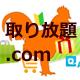 フリー素材「取り放題.com」 アイコン・バナー・ボタンなどのホームページ・WEB用フリー素材を無料で配布するサイトです。