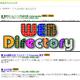 ウェブディレクトリ SEO対策にもなるHTML形式ディレクトリ型検索エンジン。