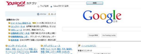 Google,Yahoo!の検索エンジンに登録