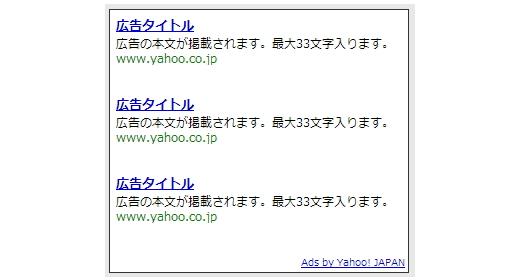 アドパートナー - Yahoo!