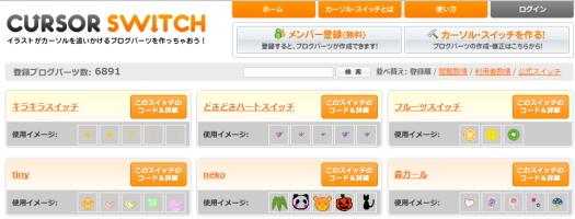 cursor-switch