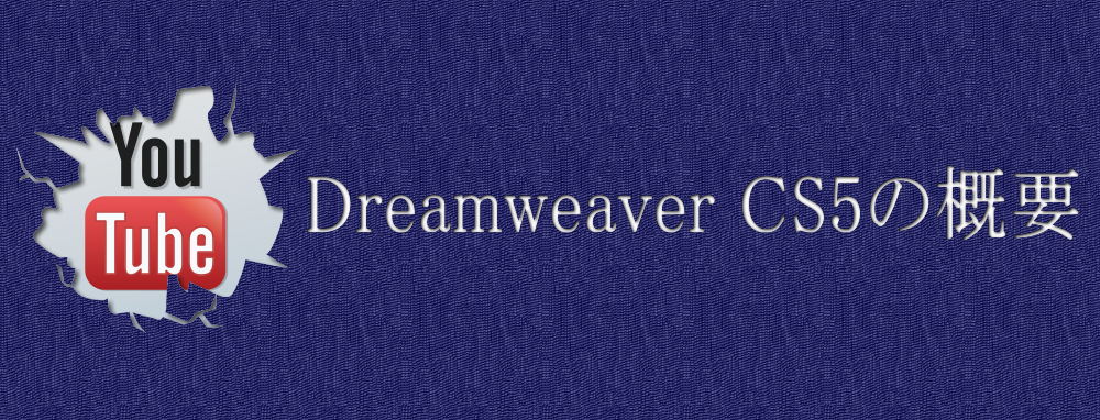 dreamweaver youtube1