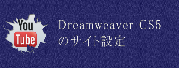 dreamweaver youtube15