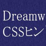 dreamweaver youtube5