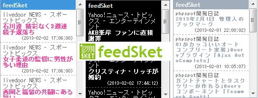 feedSket
