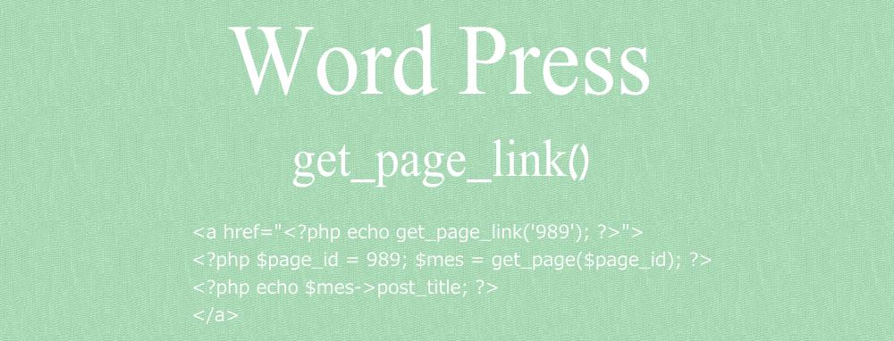特定のページタイトルとURLを取得するコード