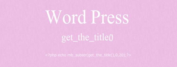 タイトルの文字数を指定して表示するコード