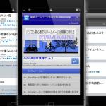 スマートフォンWPtouch トップページのカスタマイズ