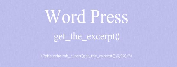 文字数を指定して簡単に記事を抜粋する