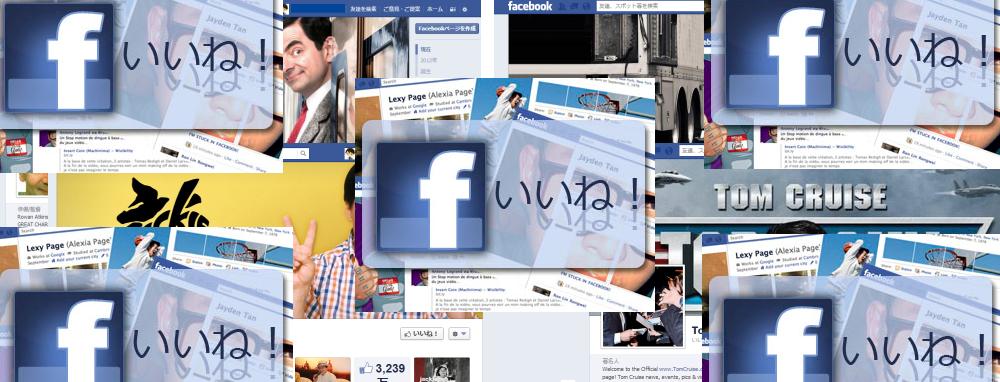 Facebookいいねボタン設置