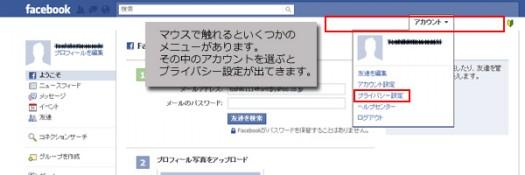 facebookプライバシー設定メニューの表示