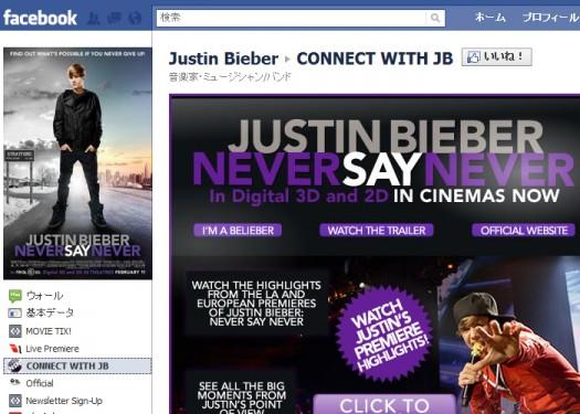 Justin Bieberファンページ