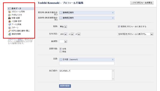 facebookプロフィールの編集