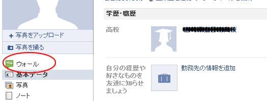 facebookウォール