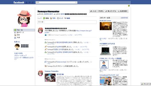 facebook友達の場合の表示例