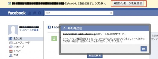 facebookメール再送信
