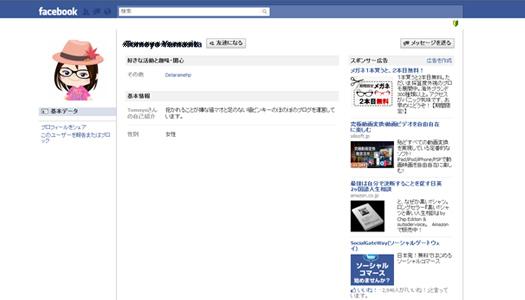 facebook他人から見えるページ
