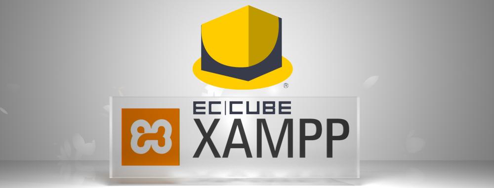 EC-CUBEをXAMPPにインストールして無料体験