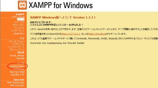 xamppメイン画面