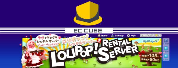 EC CUBEをロリポップに設置