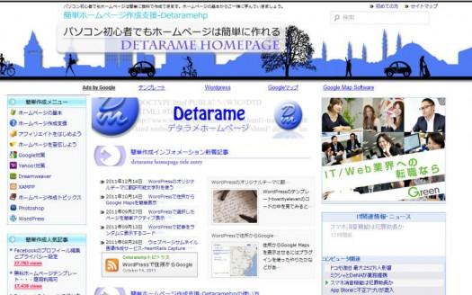 デタラメホームページhtml5