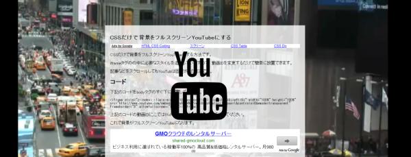 CSSだけで背景をフルスクリーンYouTubeにする