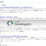 Google APIのサイト内検索機能を使い関連記事を表示