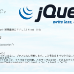 JQueryで背景画像を動かすアニメーション効果