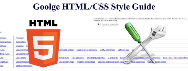 Googleが推薦するHTMLとCSSのコーディング方法