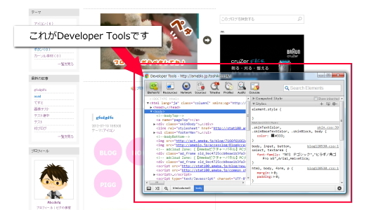 Developer Tools2