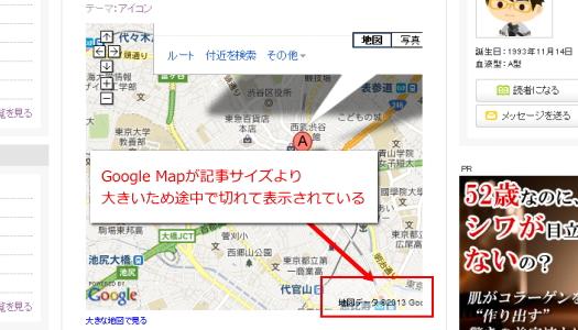 Google Mapサイズより記事が小さい場合