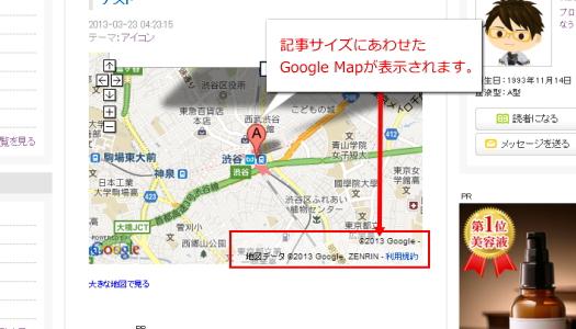 記事サイズにGoogleMapが合う