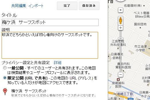 任意の位置に目印を追加したgooglemap完了