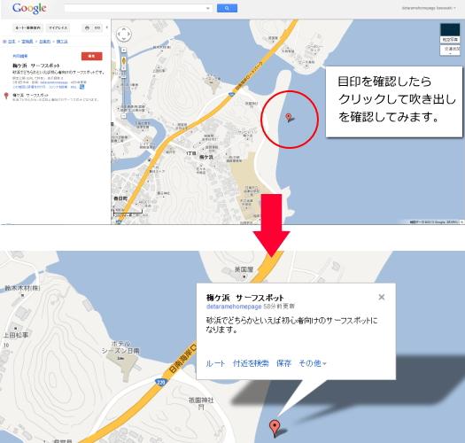 任意の位置の地図を確認
