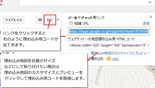 地図のコード取得