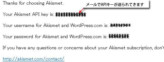 API Keyがメールで届きます