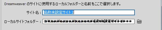 dwサイト設定