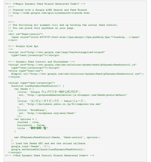 dynamicfeedコード