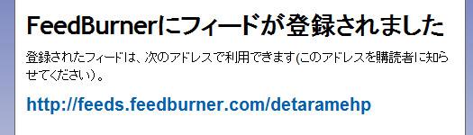 feedburner登録完了画面