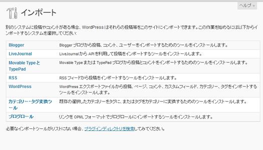 WordPtess移動用プラグイン